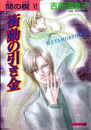 Ai No Kusabi the Space Between, Volume 6: Metamorphose (Yaoi Novel)