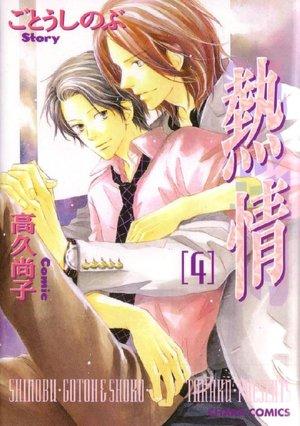Passion, Volume 4 (Yaoi)