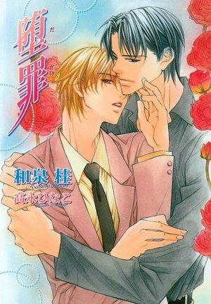 The Guilty, Volume 4: Forsaken (Yaoi Novel)
