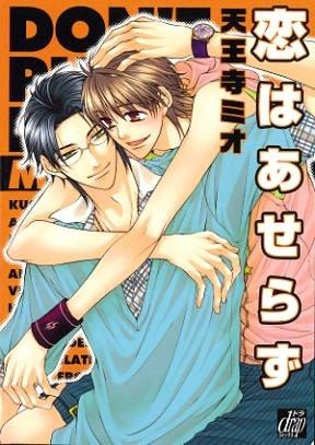 Don't Rush Love (Yaoi)