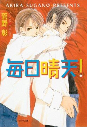 Joomla book free download Clear Skies: A Charming Love Story (Yaoi Novel) 9781569705728 by Etsumi Ninomiya, Akira Sugano