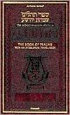 Schottenstein Edition Tehillim: The Book of Psalms with an Interlinear Translation Pocket Size