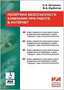 download Politiki bezopasnosti kompanii pri rabote v Internet (Russian Edition) book