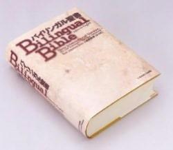Japanese English Bilingual Bible