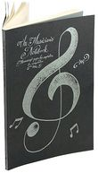 Musician's Black Notebook: Manuscript Paper for Inspiration and Composition by Running Press Book Publishers: Product Image