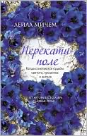 Tumbleweed (Russian edition) by Leila Meacham: NOOK Book Cover