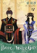 Bride of the Water God Volume 17 by Mi-Kyung Yun: Book Cover