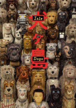MOVIES & TV | Isle of Dogs