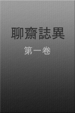liao zhai zhi yi diyi juan