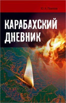 Karabahskij dnevnik