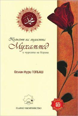 Polht na milostta Muhammed i cudesata na Korana