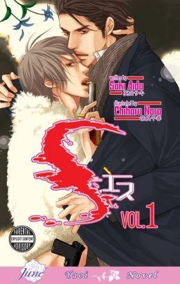 S Vol. 1 (Yaoi Novel)