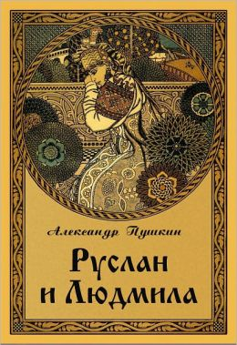 Ruslan and Ludmila - Руслан и Людмила (Пушкин; Russian Edition; Illustrated)