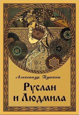 Ruslan and Ludmila - Руслан и Людмила (Пушкин; Russian Edition; Illustrated)