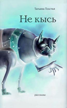 Not Slynx (in Russian)