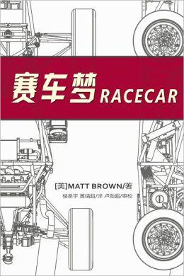 赛车梦:探索Formula SAE的极限