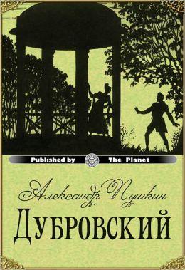 Dubrovsky (Illustrated)