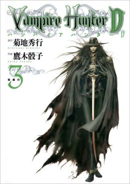 Vampire Hunter D Vol.3 - Japanese Edition