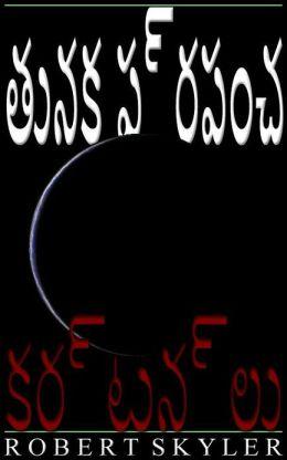 తునక ప్రపంచ - 005 - కర్టన్లు (Telugu Edition)