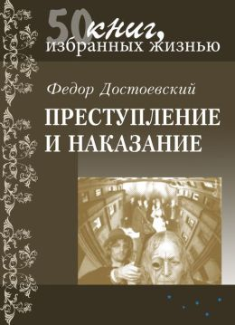 Crime and Punishment (Russian edition)