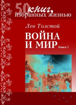War and Peace. Book 1 (russian edition)