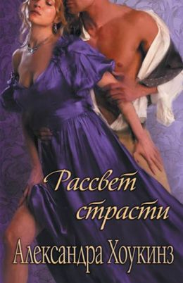 Dawn of passion (Russian edition)