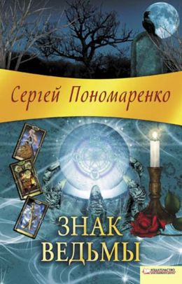 Sign of the witch (Russian edition)