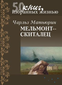 Melmoth the Wanderer (Russian edition)
