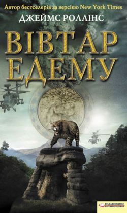 Altar of Eden (Ukrainian edition)