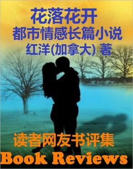 Chinese Novel Book Review: xiao shuo <<hua luo hua kai>> du zhe wang you shu ping ji