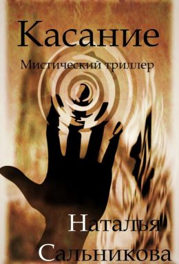 The touch (Kasanie in Russian)
