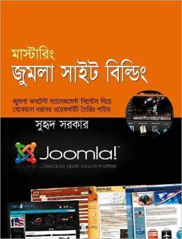mastarim jumala sa'ita bildim 1ma khanda(Mastering Joomla Site Building Part 1- A book in Bengali)