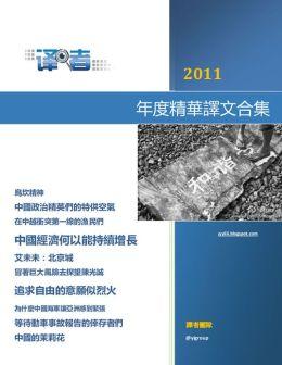 yi zhe he ji 2011nian du jinghua yi wen 2011 Review Yizhe Collection