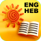 English - Hebrew Talking Dictionary