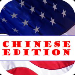 US Citizenship Civics Exam Prep (Chinese Language)