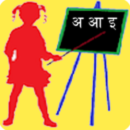 Learn Hindi Alphabets