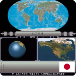 World Geography - Japanese