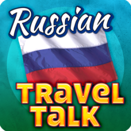 Russian Travel Talk - Speak & Learn Now! Includes Audio Phrasebook, Flashcards & Essential Words