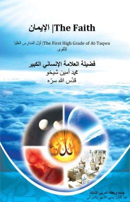 The Faith alayman