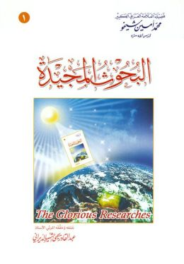 The Glorious Researches albhwth almjydt