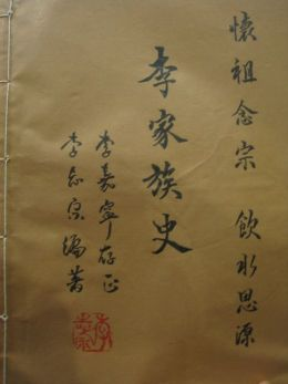 li shi zu pu--Lee's family genealogy
