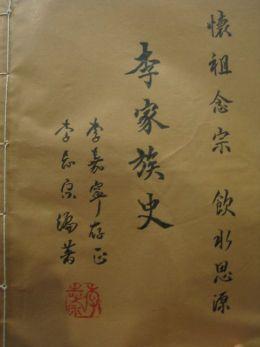 li shi zu pu--Lee's family genealogy