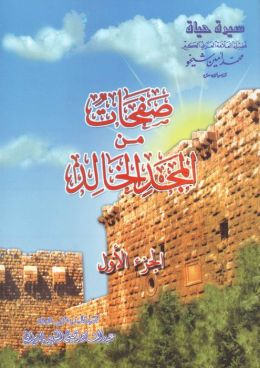 Pages from the Eternal Glory sfhat mn almjd alkhald