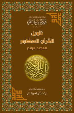 Interpretation of the Great Qur'an- Part 4 tawyl alqran alzym- aljz alrab