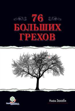 76 Bolsih Grehov