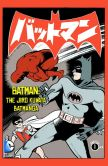 Book Cover Image. Title: Batman:  The Jiro Kuwata Batmanga (2014-) #7 (NOOK Comic with Zoom View), Author: Jiro Kuwata