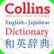 Collins Gem Japanese Dictionary