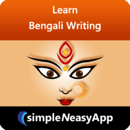 Learn Bengali Writing - simpleNeasyApp by WAGmob