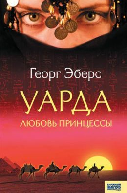 Uarda. love Princess (Russian edition)