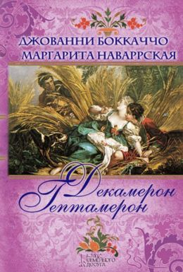 Decameron. Geptameron (Russian edition)